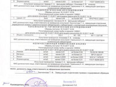 Заключение 12565 ЛДСП_Страница_4